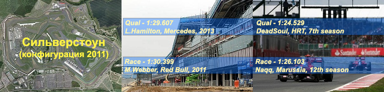 09.silverstone2011_rec_12s.png