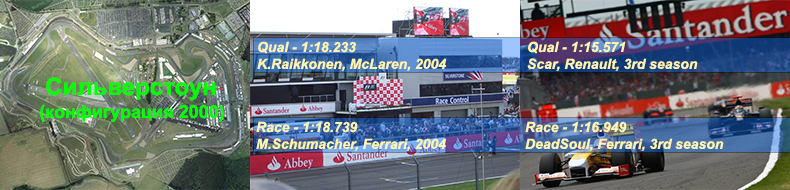 27.silverstone2010_rec_12s.png