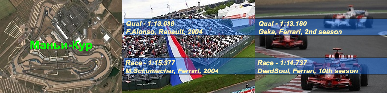 30.magnycours_rec_12s.png
